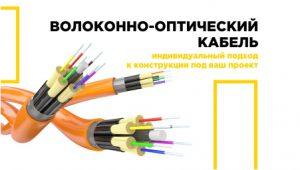 ВО кабель