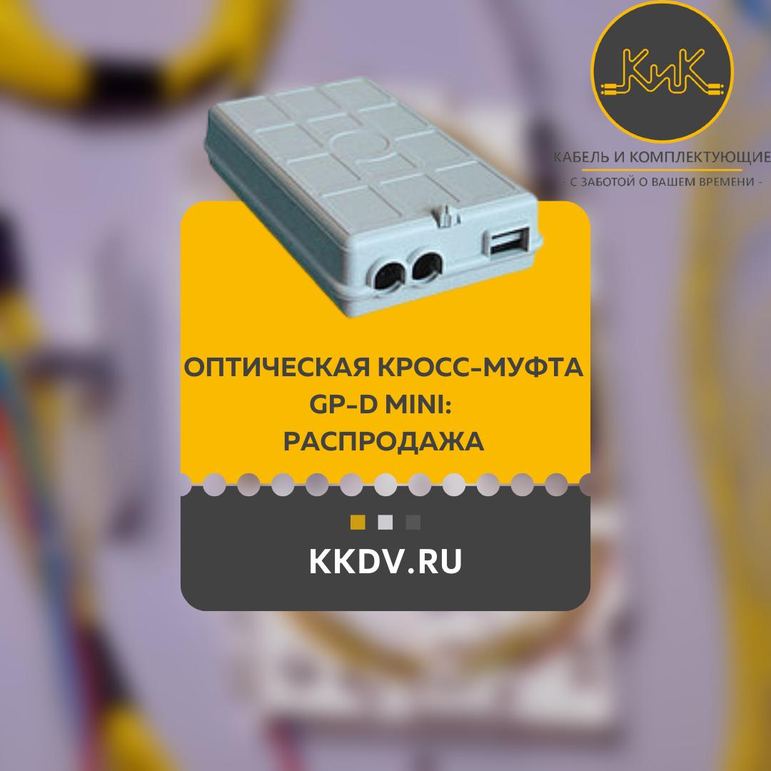 Распродажа оптической кросс-муфты в Хабаровске