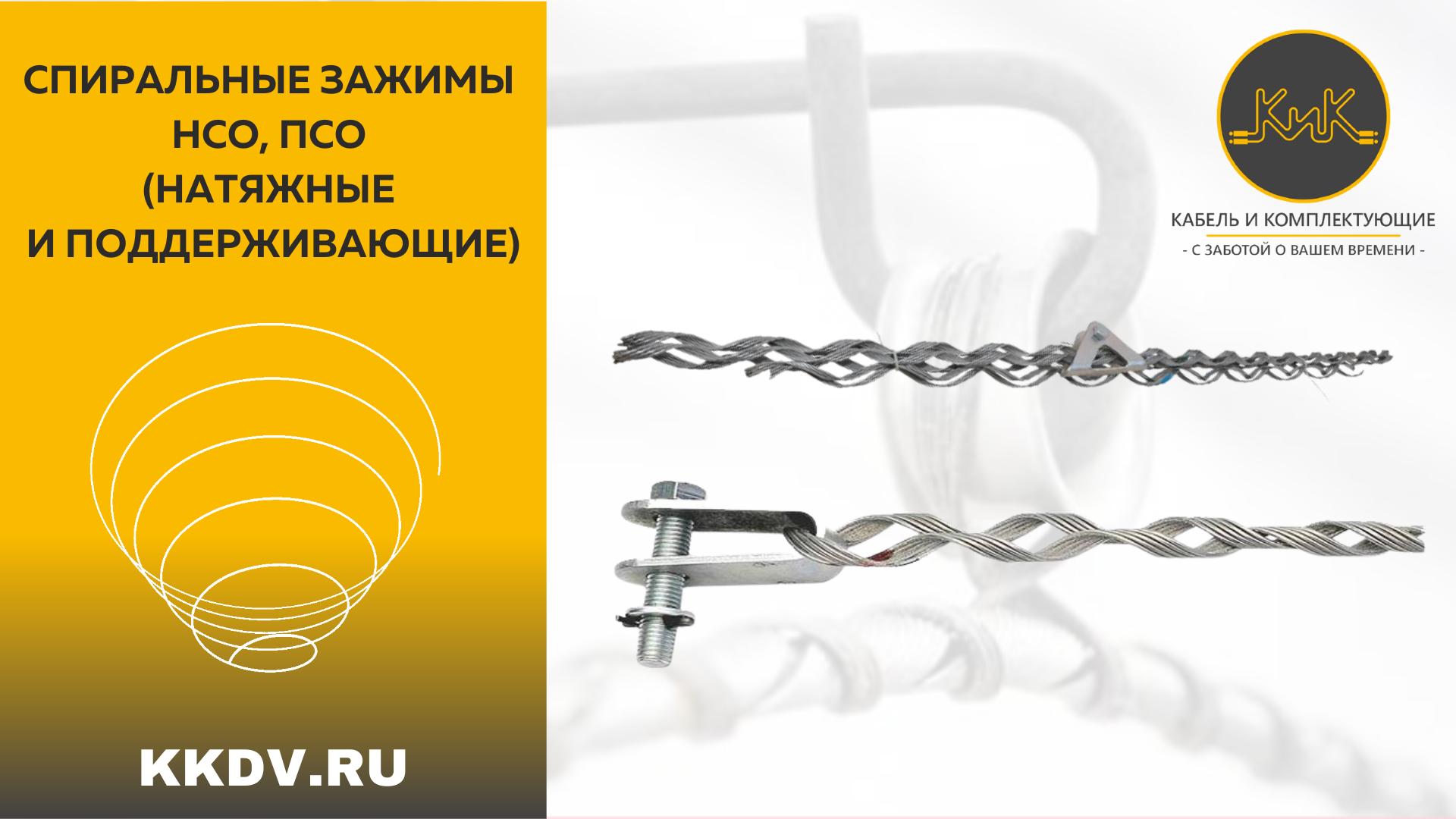 Спиральнеы зажимы НСО, ПСО купить в Хабаровске