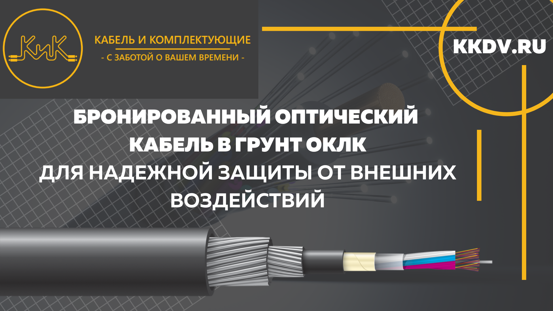 Кабель в грунт ОКЛК купить в Хабаровске