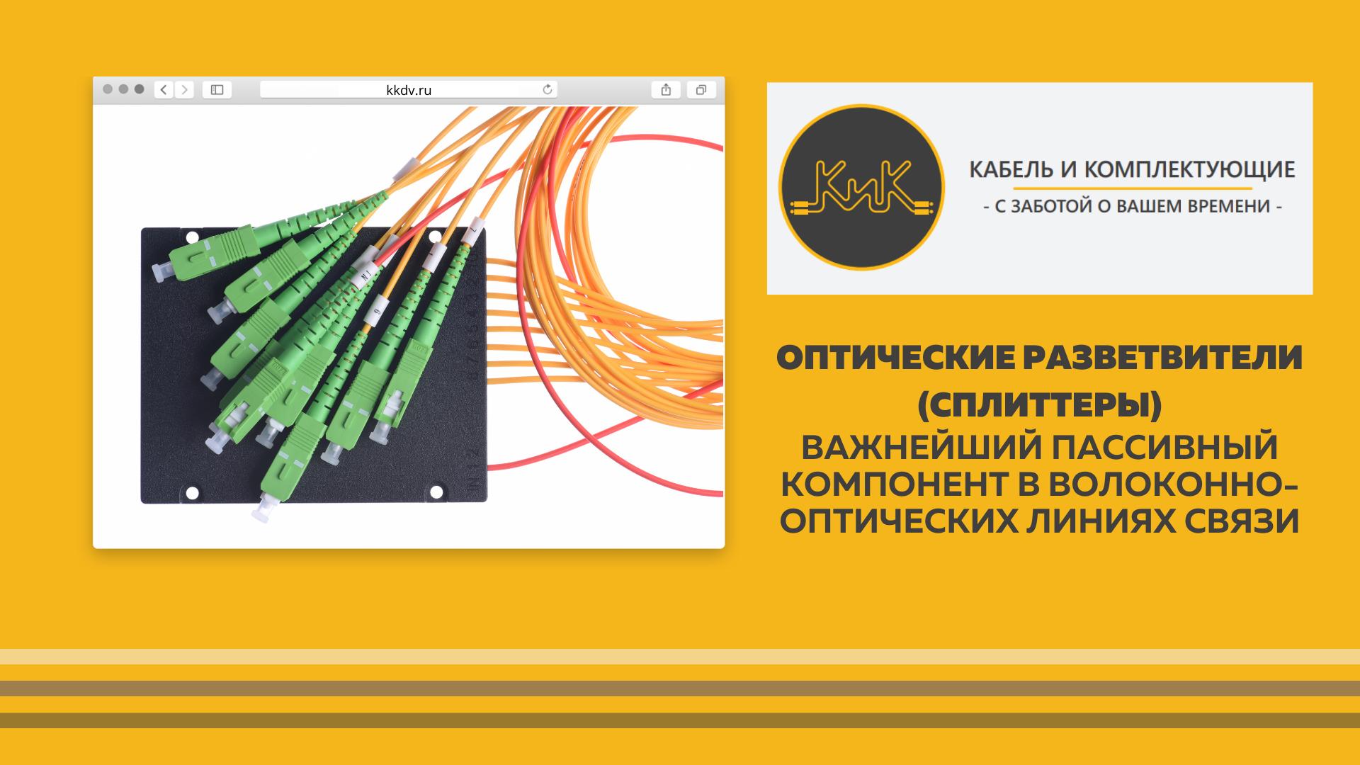 Оптические разветвители (сплиттеры) купить в Хабаровске