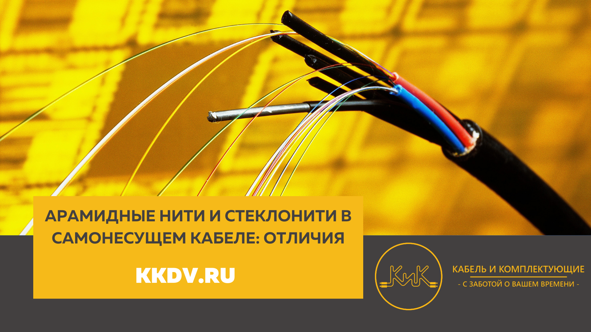 Самонесущий кабель: армидные и стеклонити